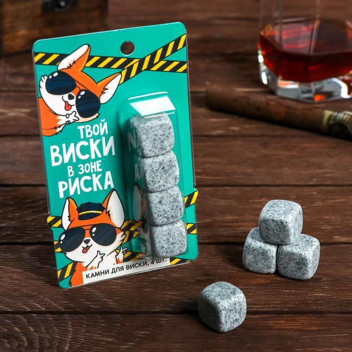 """Камни для виски """"В зоне риска"""", 4 шт"""