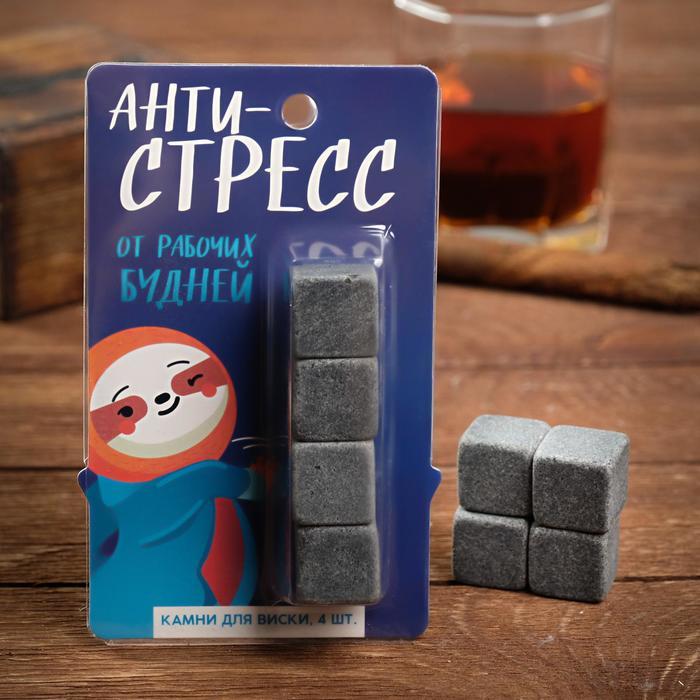 """Камни для виски """"Антистресс"""", 4 шт"""