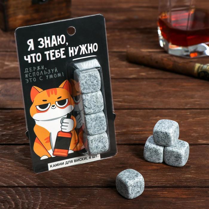 """Камни для виски """"Используй с умом"""", 4 шт"""