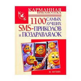 1100 самых лучших SMS-приколов и поздравлялок Ош