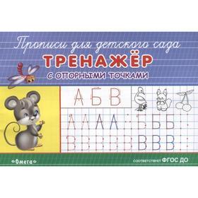 Раскраска-прописи для детского сада. Тренажер с опорными точками