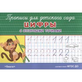 Раскраска-прописи для детского сада.  Цифры с опорными точкам