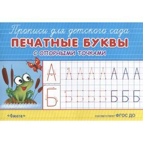 Раскраска-прописи для детского сада.. Печатные буквы с опорными точкам