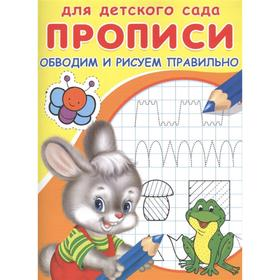 Раскраска для детского сада.Прописи. Обводим и рисуем правильно