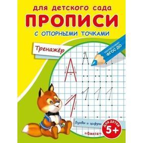 Раскраска для детского сада. Прописи с опорными точками. Тренажер