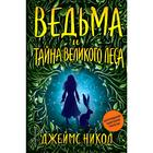 Ведьма и тайна Великого леса (#3)