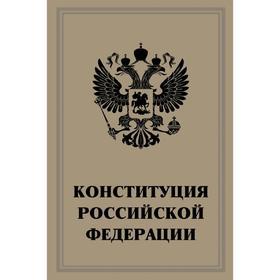 Конституция Российской Федерации Ош