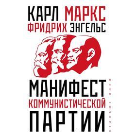 Манифест коммунистической партии Ош