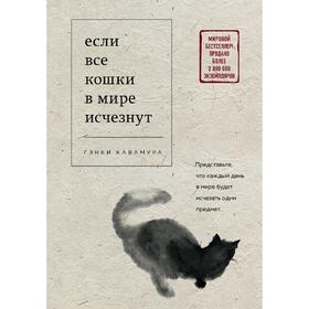 Если все кошки в мире исчезнут Ош