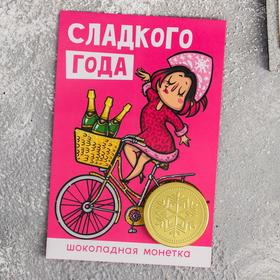 Монета шоколадная «Сладкого года»: 6 г