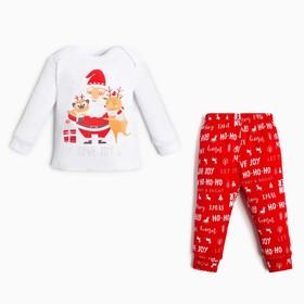 """Комплект: джемпер и брюки Крошка Я """"Joy"""", рост 68-74 см"""
