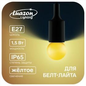 Лампа светодиодная декоративная Luazon Lighting, G45, Е27, 1,5 Вт, для белт-лайта, желтый