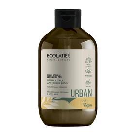 Шампунь Ecolatier «Объем и сила» для тонких волос, растительные протеины & алоэ вера, 600 мл