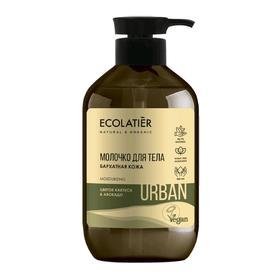 Молочко для тела Ecolatier «Бархатная кожа», цветок кактуса & авокадо, 400 мл