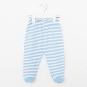 Ползунки детские, цвет голубой/полоска, рост 74 см