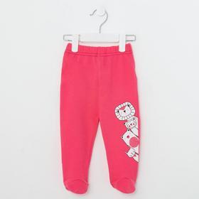 Ползунки детские, цвет розовый, рост 68 см