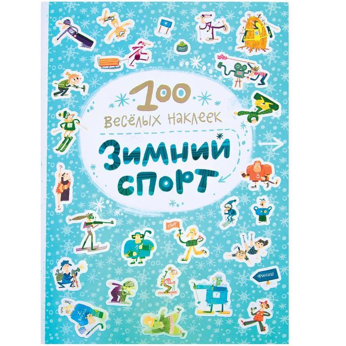 100 весёлых наклеек. Зимний спорт, Магай Н.