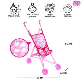 Кукольная коляска-трость «Облачка» Ош