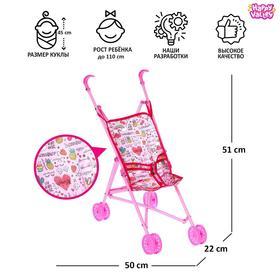Кукольная коляска-трость «Улыбнись!» Ош