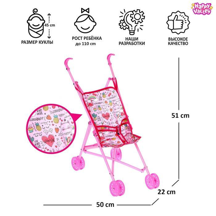 Кукольная коляска-трость Улыбнись