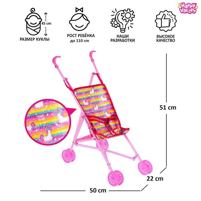 Кукольная коляска-трость Модная