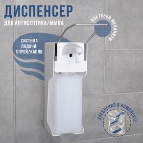 Диспенсер для антисептика/жидкого мыла локтевой, 1 л