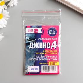 Краситель 'ДЖИНСА' фуксия, 10 гр Ош
