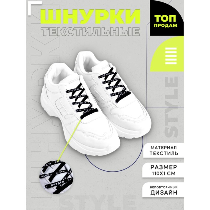 Шнурки «Хуже всех» 110х1см, чёрные