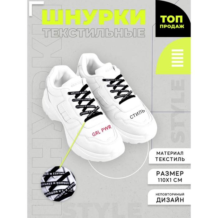 Шнурки «Молодой и глупый» 110х1см, чёрные