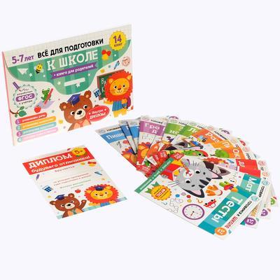 Книги обучающие набор в папке «Готовимся к школе», 14 шт. - Фото 1