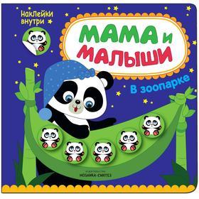 Мама и малыши. В зоопарке, Романова М.