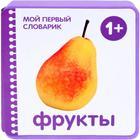 Мой первый словарик. Фрукты (EVA)