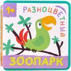 Разноцветный зоопарк. Попугай, Александрова Е.