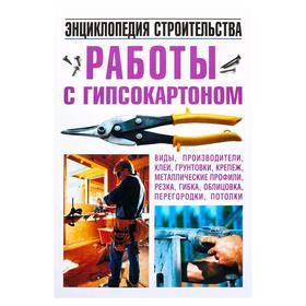 Работы с гипсокартоном. Энциклопедия строительства Ош