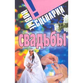 Новые сценарии свадьбы Ош