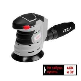 Аккумуляторная эксцентриковая шлифмашина Ставр МШЭА-125/20, 20 В, d=125 мм  БЕЗ АКК И ЗУ