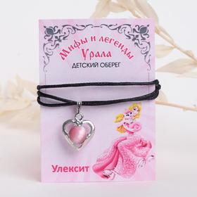 Кулон детский 'Улексит' сердце, цвет розовый Ош