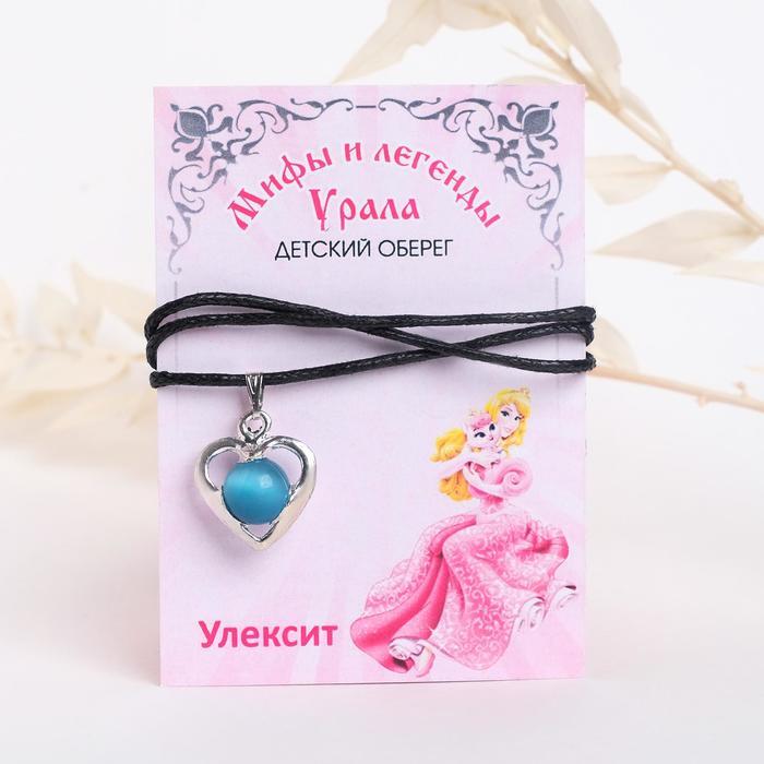 Кулон-оберег детский Улексит сердце, для девочек, цвет бирюзовый , длина 60см