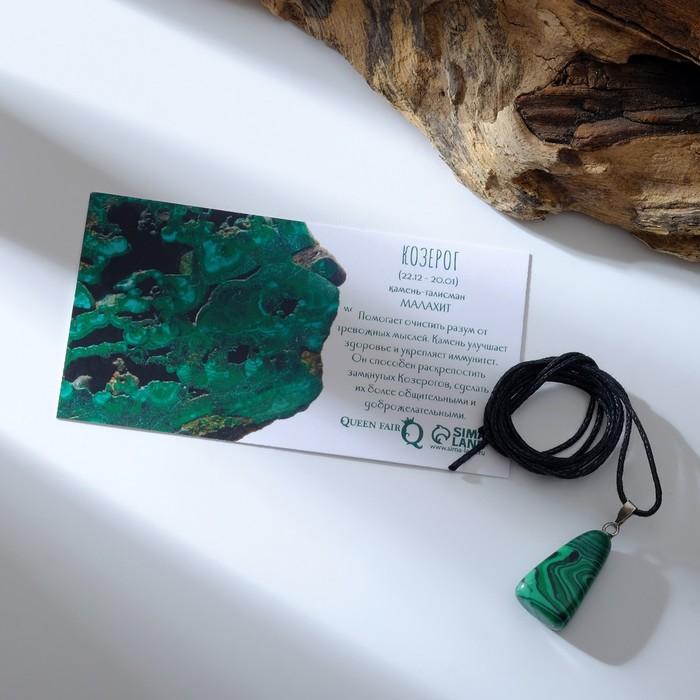Кулон Знаки зодиака малахит, галтовка, Козерог , длина 65см