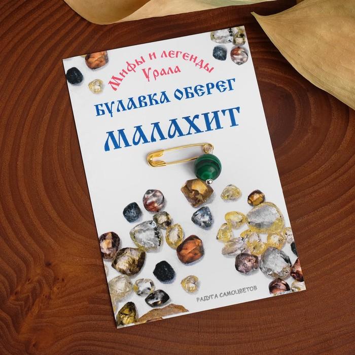 "Булавка-оберег шар №8 ""Малахит"""