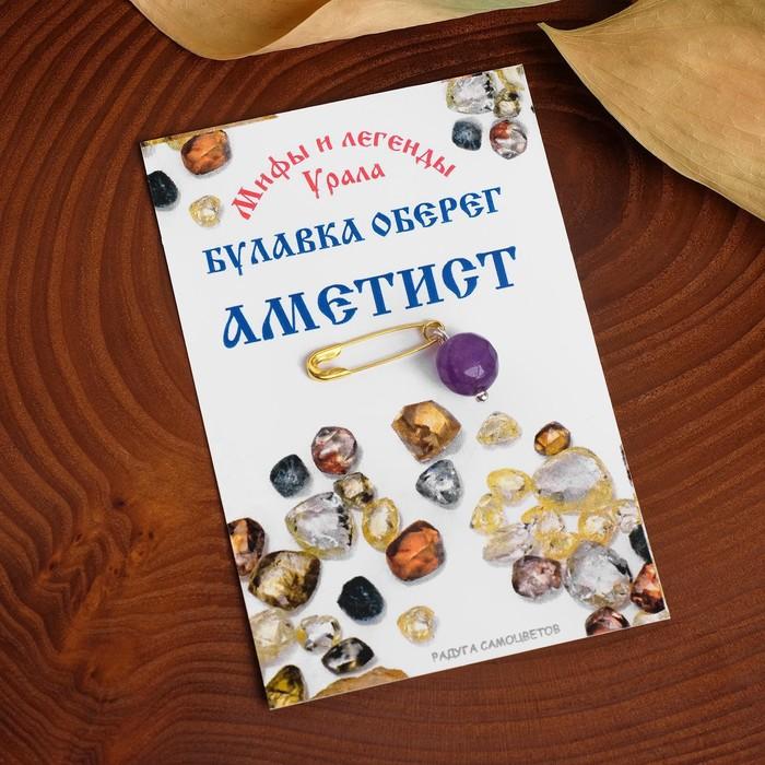 """Булавка-оберег шар №8 """"Аметист"""""""