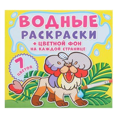 Водная раскраска «Цветной фон. Зоопарк» - Фото 1