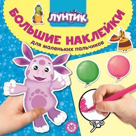 Большие наклейки для маленьких пальчиков «Лунтик», 24 стр.