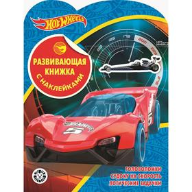 Развивающая книжка с наклейками Hot Wheels, 24 стр.