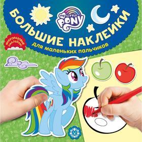 Большие наклейки для маленьких пальчиков «Мой маленький пони», 24 стр.