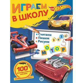 Играем в школу Hot Wheels, 24 стр.