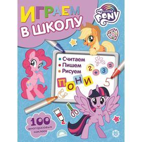 Играем в школу «Мой маленький пони», 24 стр.
