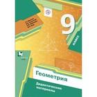 Геометрия 9 кл. Дид. материалы Мерзляк // /ФГОС/ (2020)