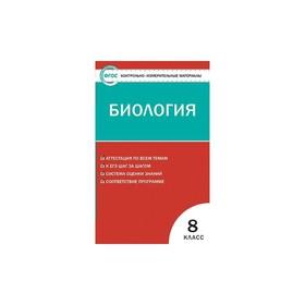 Контр. изм. мат КИМ Биология 8 кл. Богданов /Вако// /ФГОС/ (2020)