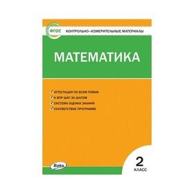 Контр. изм. мат КИМ Математика 2 кл Ситникова // /ФГОС/ (2020)